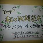15208124 - ま、まさかの【パクチー食べ放題!】素敵っ!!