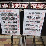 Tokikaisenhinabesaikan - 定食メニュー
