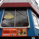 フナバカフェ -
