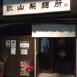 らぁめん 欽山製麺所 -