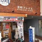 元祖 京家 - 『京町プレイス』や この煉瓦色を目安にね