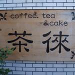 Coffee, Tea & Cake 茶徠 - お店の看板