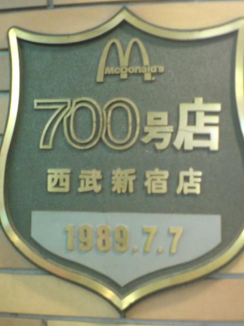マクドナルド 西武新宿駅前店