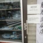 生駒軒 - 近くの藤原豆腐店は休業中