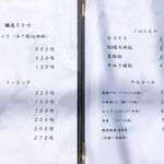 麺庵ちとせ - メニュー表