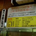 ジャンク屋 哲 - 食べる前に写メ(←田中邦衛風に)