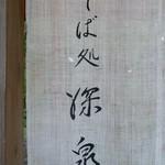 Sobadokoroshinsen -