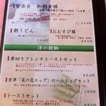 ロッテ皆吉台カントリー倶楽部 レストラン - 朝餉メニュー