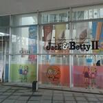 ジャックアンドベティ - 店舗、コチラは三沢航空科学館内にあります