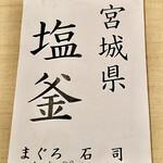 152168964 - 今回の本鮪(承認済み)