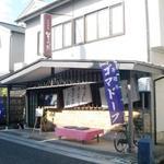 そのだ - 豆田町の最も駅寄りにあります