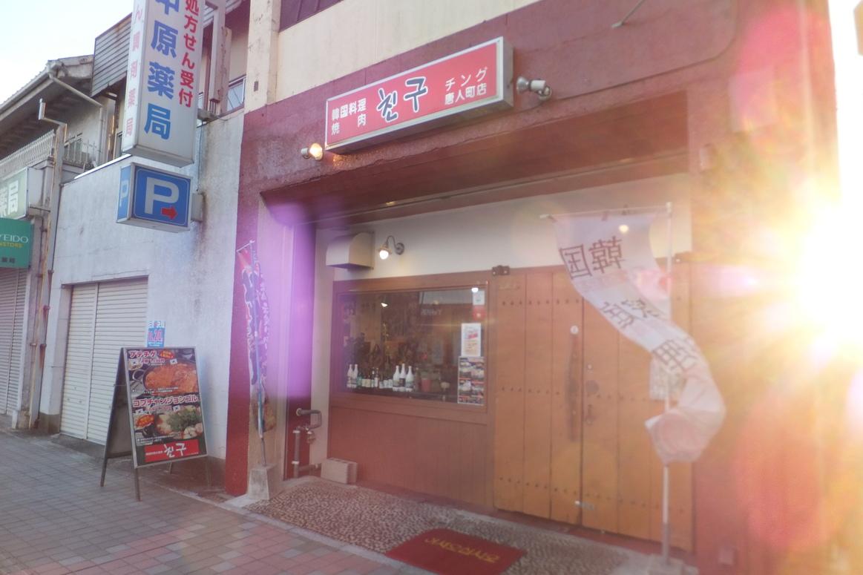 韓国料理焼肉 チング 唐人町店