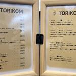 TORIKOM - メニュー表
