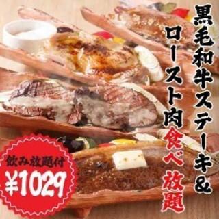 【限定】ステーキ食べ放題&飲み放題コース1029円(税込)