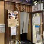 自家製麺 竜葵 - お店外観。