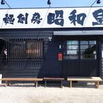 麺房 昭和呈 - 産業道路経由で常滑市に入って10㎞くらい進んだ先