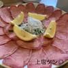 蘭 - 料理写真: