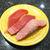 まる石 - 料理写真:マグロ三点盛(3貫¥550)。三崎港で水揚げされたマグロ、個人的に中トロが一番気に入った