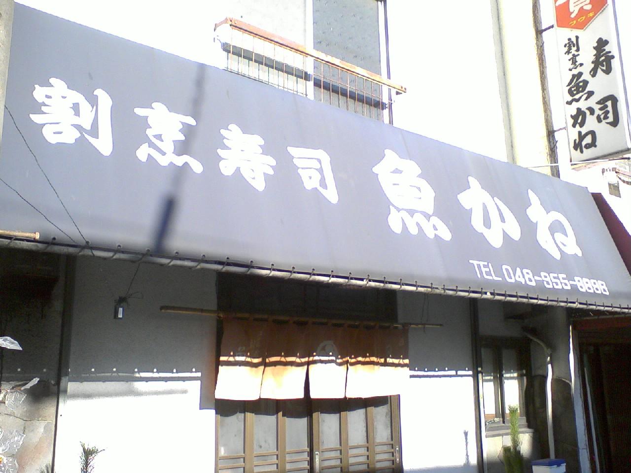 割烹 寿司魚かね