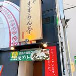 麺や すずらん亭 -