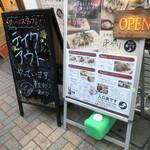 東京餃子 あかり - 外観外看板