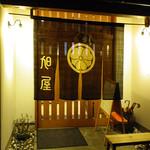 和食処旭屋 - お店の入り口
