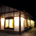 和食処旭屋 - お店の外観