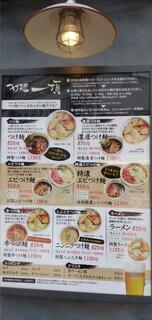 つけ麺一頂 - 麺の量が選べます(右上)。