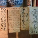 鯛だしそば・つけ麺 はなやま - 沖縄の命の塩使用の案内貼り紙