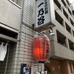 くじらのお宿 一乃谷 -