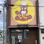 吟米亭 浜屋 - 店舗外観