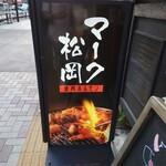 Yakinikuhorumommakumatsuoka - 外観