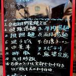 15226580 - 日替わり定食は680円で。この日のおかずは麻婆豆腐と焼きビーフンです。                       他のメニューも680~780円です。