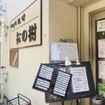 松の樹 - 店前