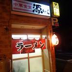源ちゃんラーメン -