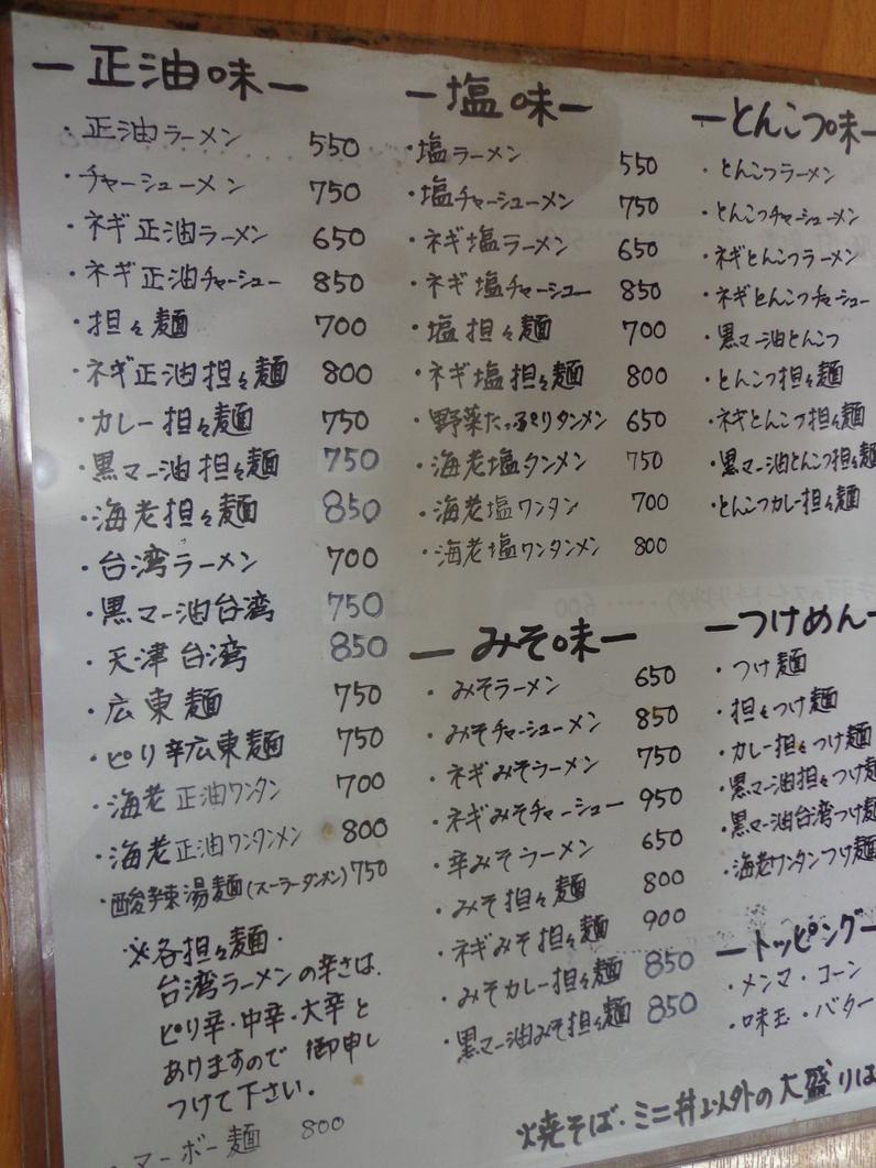 源ちゃんラーメン name=