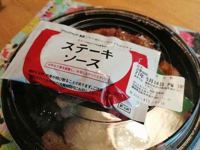 浜松 ほっと もっと ほっともっと 浜松小松店