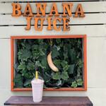 バナナジュース -