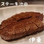 ステーキ池田 -