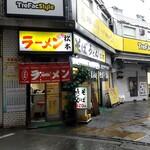 そばうどん松本 - 大泉学園駅の南口からすぐ