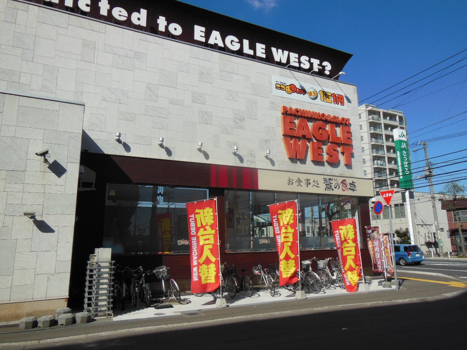 鷲の食卓 西町店