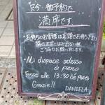 バールアリメンターリ ダニエラ - 看板