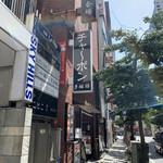 チャ~ボン 多福楼 - 【2021.4.7】店先の看板。