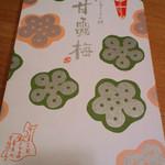 松しま菓子司 - 料理写真:甘露梅(外観)