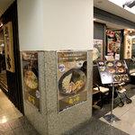 龍の家 - 東武百貨店本館12階レストラン街内。2009年6月30日閉店、新宿に移転予定。
