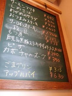 洋食 飯屋 - アラカルトメニュー