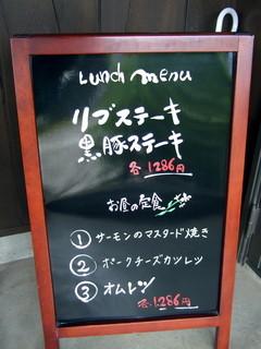 洋食 飯屋 - ランチメニュー