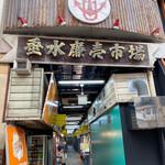 くがのマル井パン - 90年の歴史ある廉売(れんばい)市場 左手がお店の入り口