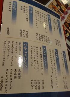 魚然 - お茶割り/カクテル/梅酒/果実酒/マッコリ/ワイン/ノンアルコール/ソフトドリンク