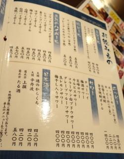 魚然 - ビール/ハイボール/ホッピー/サワー/日本酒